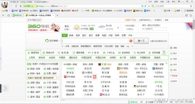 360网页,教你如何使用360浏览器一键进入你想要浏览的网页