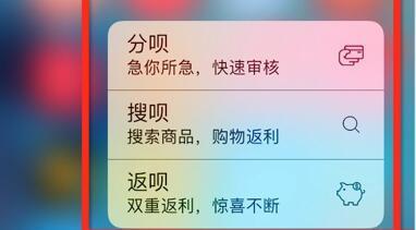 疯狂返利app升级为51返呗