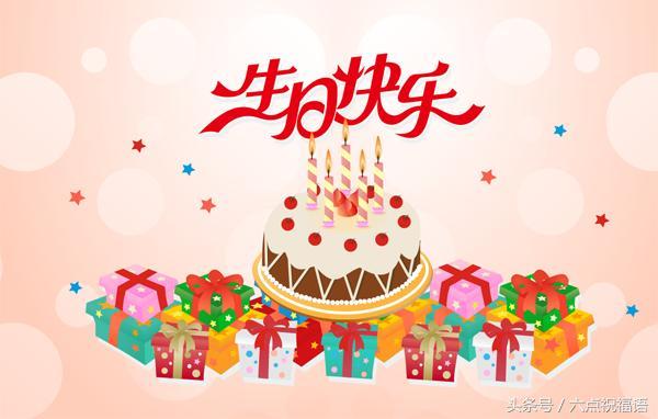 50岁生日祝福语,80条儿子生日快乐祝福语送给大家,等宝宝过生日的时候拿来用!