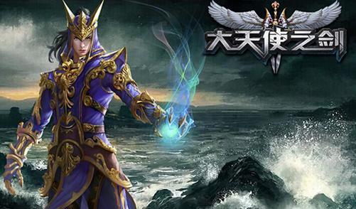 """奇迹网页游戏,""""奇迹MU""""盗版猖獗 37游戏""""大天使之剑""""系正版"""