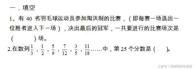 6的倍数有哪些,小学六年级数学思维训练题一(非常有名 含参考答案)