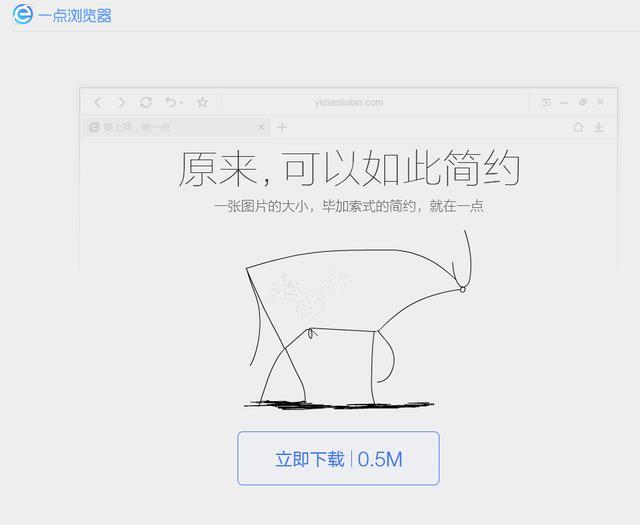 """网页之家,搜狗""""一点浏览器"""":全球最小 首创点右键关网页"""