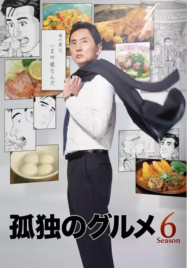 孤独的美食家中国版,国版《深夜食堂》糟心,也只有《孤独的美食家》才能拯救我了……