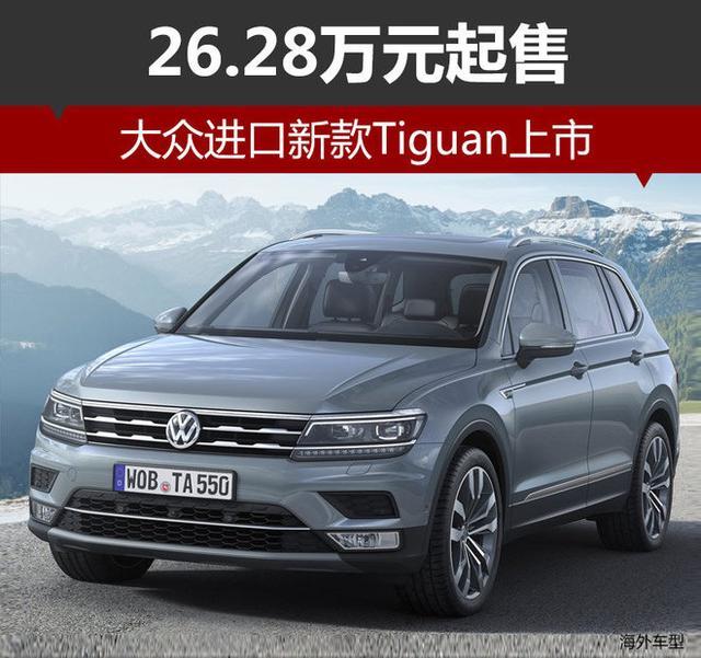 大众途观报价及图片,大众进口新款Tiguan上市 26.28万元起售