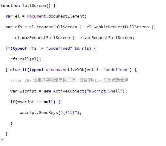 网页最大化,JS控制浏览器全屏