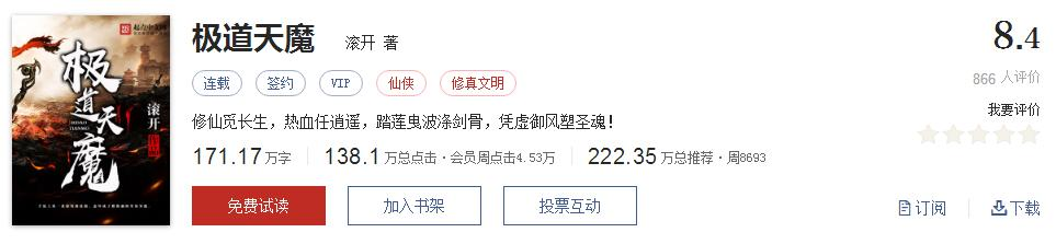 干物妹也要当漫画家,500部精品网络小说神作集合,评分8分以上,最高点击超过1亿(2)