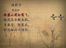 """张志和的诗,张志和《渔父词》是日本的""""开山词祖"""""""