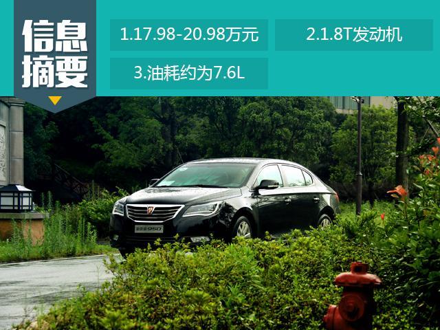 荣威950报价和图片,17.98万元起售 1.8T荣威950上市