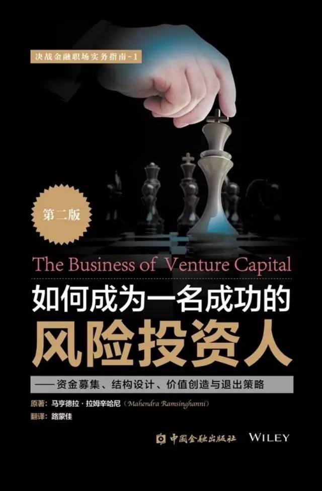 风险投资论文,周末荐书▪赠书马亨德拉·拉姆辛哈尼 :《如何成为一名成功的风险投资人(第二版)》