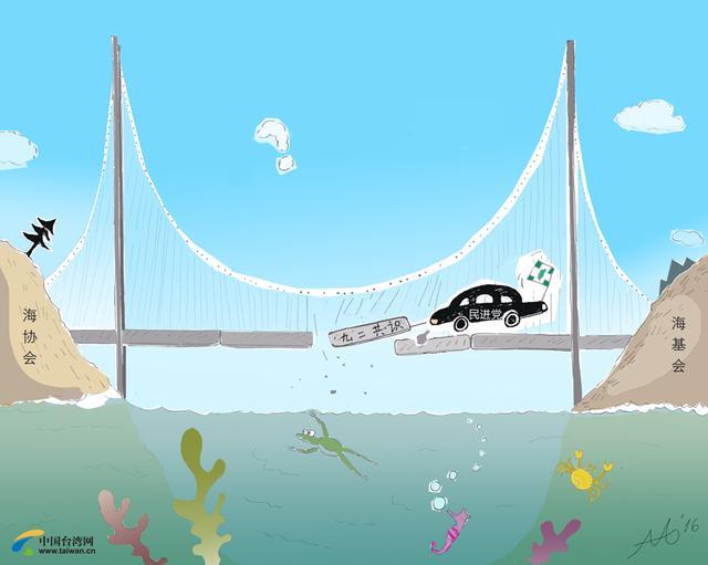 """台湾 漫画,漫画:""""九二共识""""没了,两岸的桥就不通了"""