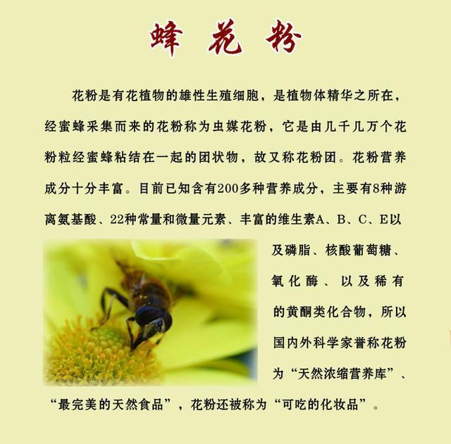 蜂花粉的吃法,蜂花粉怎么吃比较好