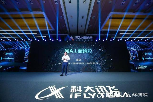 营销云,科大讯飞AI营销云全面升级,发布多场景智能营销产品矩阵
