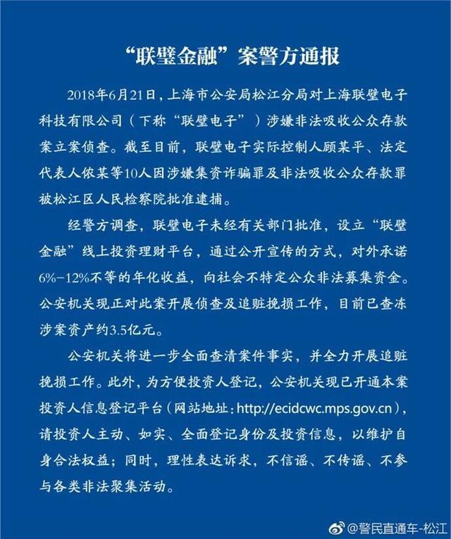 """联璧金融最新消息,上海警方通报""""联璧金融""""案情 已查冻涉案资产约3.5亿"""