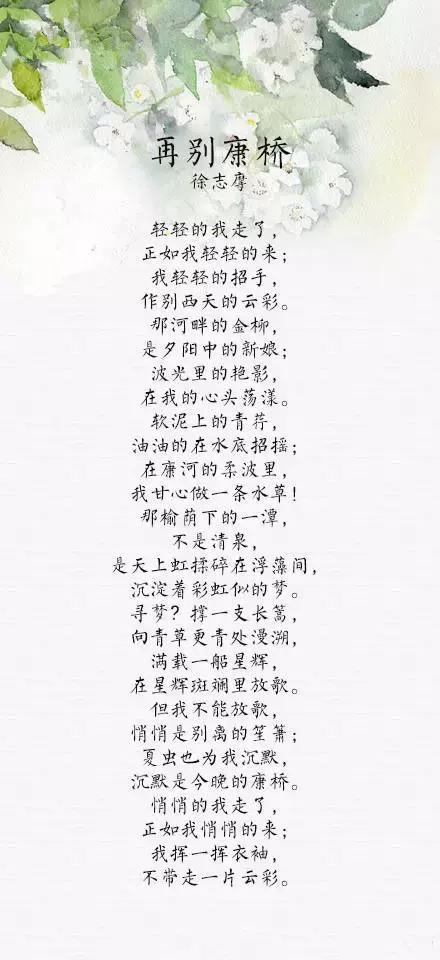 民国的诗,民国以来最美的十二首诗,一生至少读一次