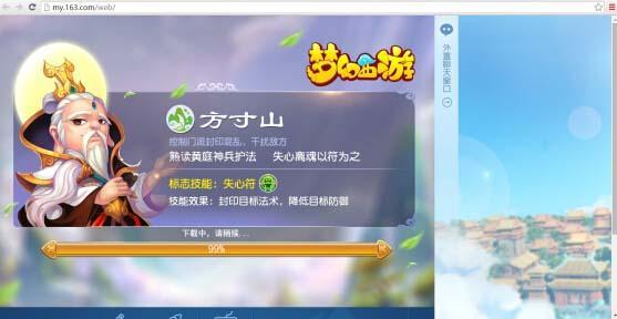 梦幻西游手游网页版,梦幻西游手游网页版出错就用逍遥安卓模拟器畅玩