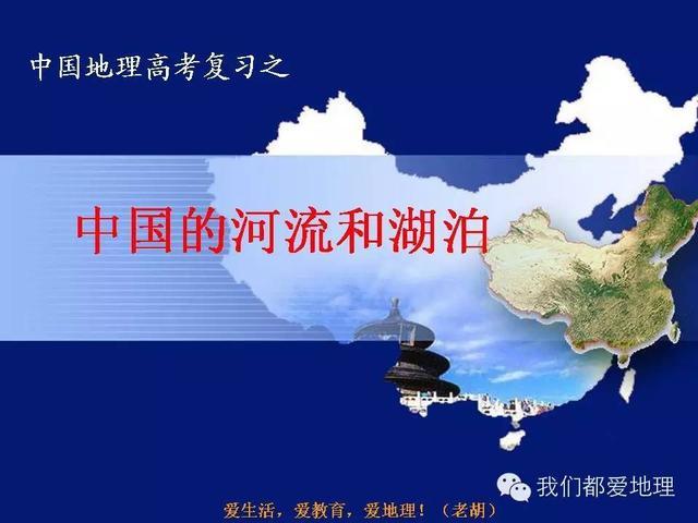 中国地理复习精讲-中国的河流和湖泊