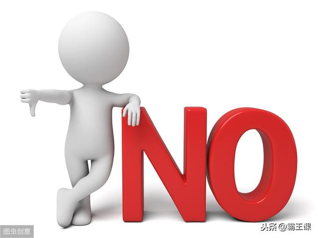 对拒绝的话,高情商的人都这样拒绝别人,不但不得罪人,而且还不伤和气