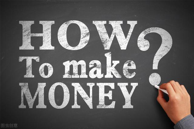 怎么做自己,怎么做才能让自己赚到更多的钱?这是我的个人经验和建议