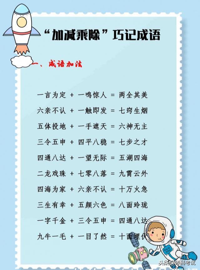 123456789成语,语文老师把数字成语归纳为三张表,快速掌握常用成语,收藏好