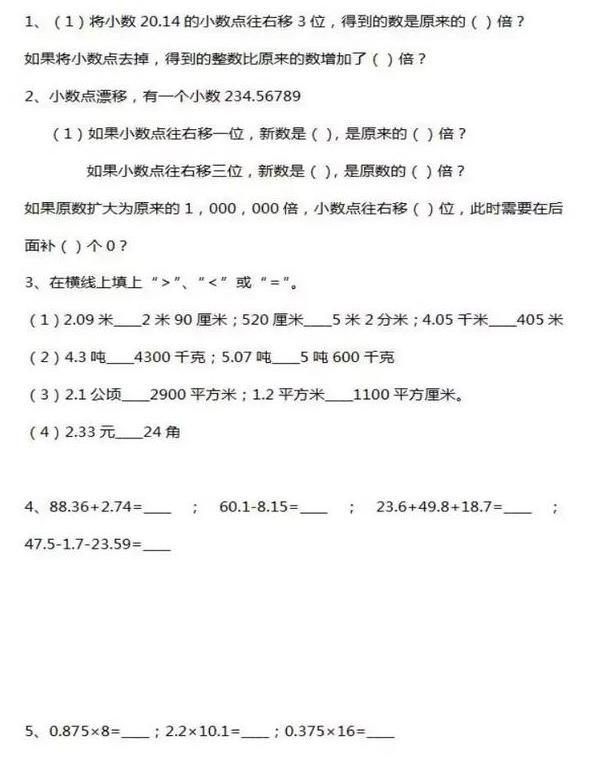 1-6年级奥数天天练(2)