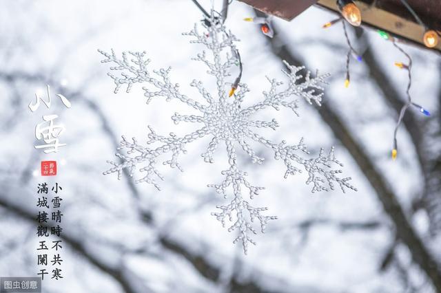 小雪节气的诗,晚来天欲雪,能饮一杯无,读十首小雪诗词,迎小雪节气到来