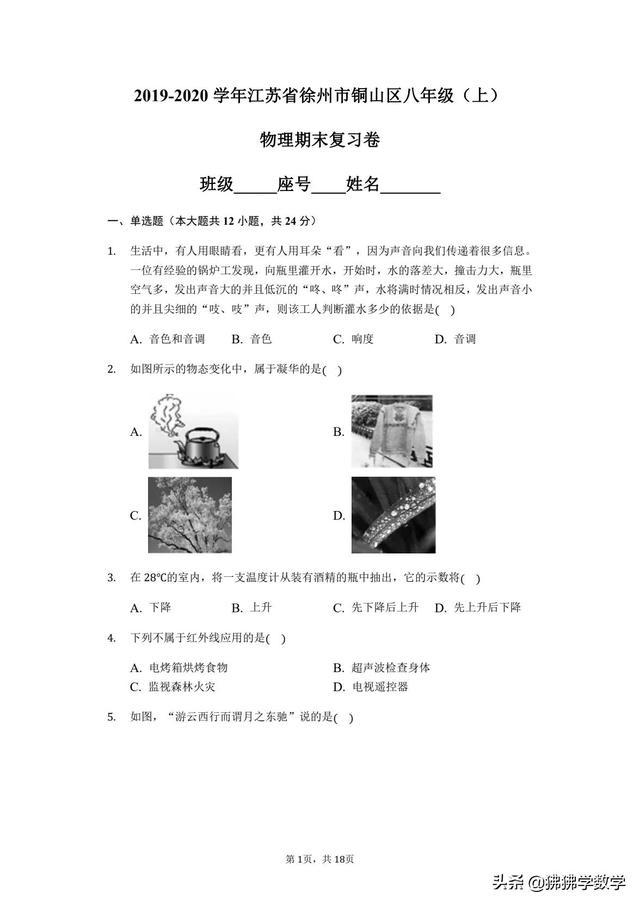 八年级物理(上册)第一学期期末测试卷(答案在评论区)