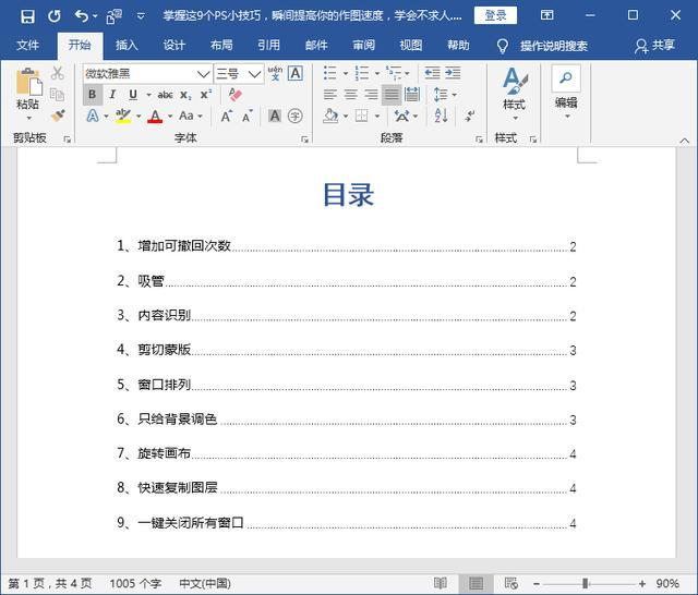 目录怎么做,Word目录不要再手动输入了,10秒教你将200页Word自动生成目录