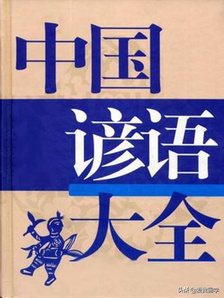 蠹怎么读,中国谚语大全含解释!(十三)