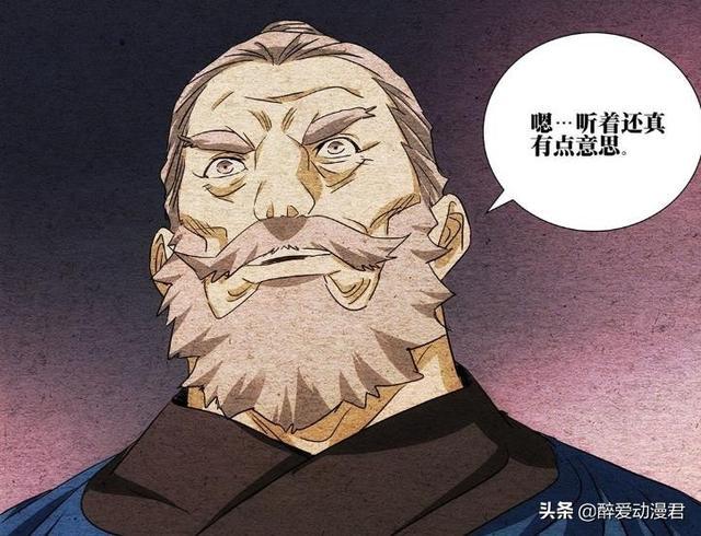 一人之下漫画免费观看,一人之下520话,左若童也想炫耀弟子陆瑾,结果来了个打脸的