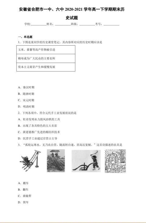 安徽省合肥市一中、六中2020年高一下学期末历史试题及答案