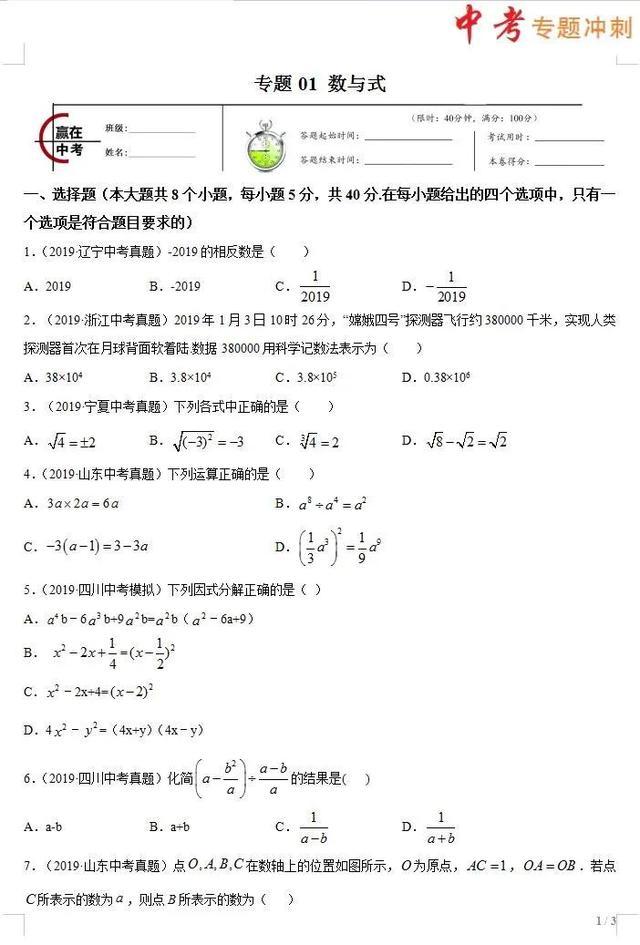 2021年中考数学冲刺 01数与式