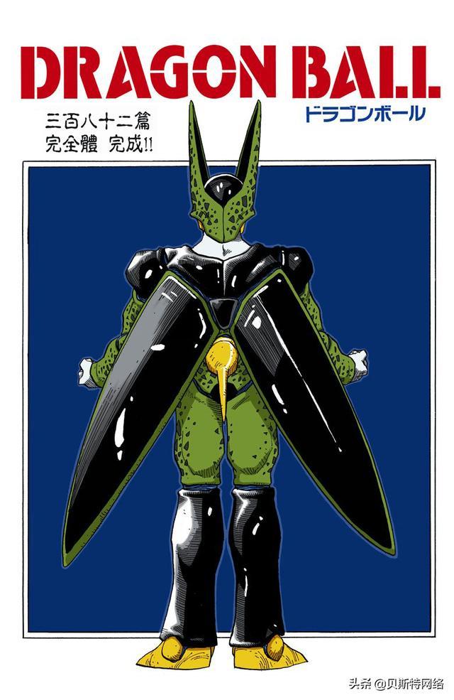 漫画 全彩,「七龙珠全彩」漫画第382篇:完全体!沙鲁
