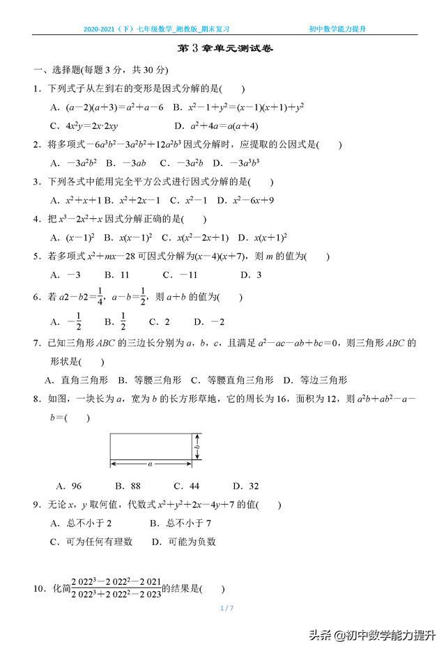 2020-2021(下)七年级数学_湘教版_期末复习_第3章单元测试卷