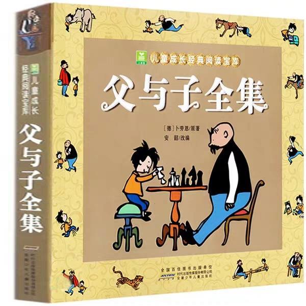 父与子漫画,漫画故事《父与子》:最好的养育方式是高质量的亲子陪伴