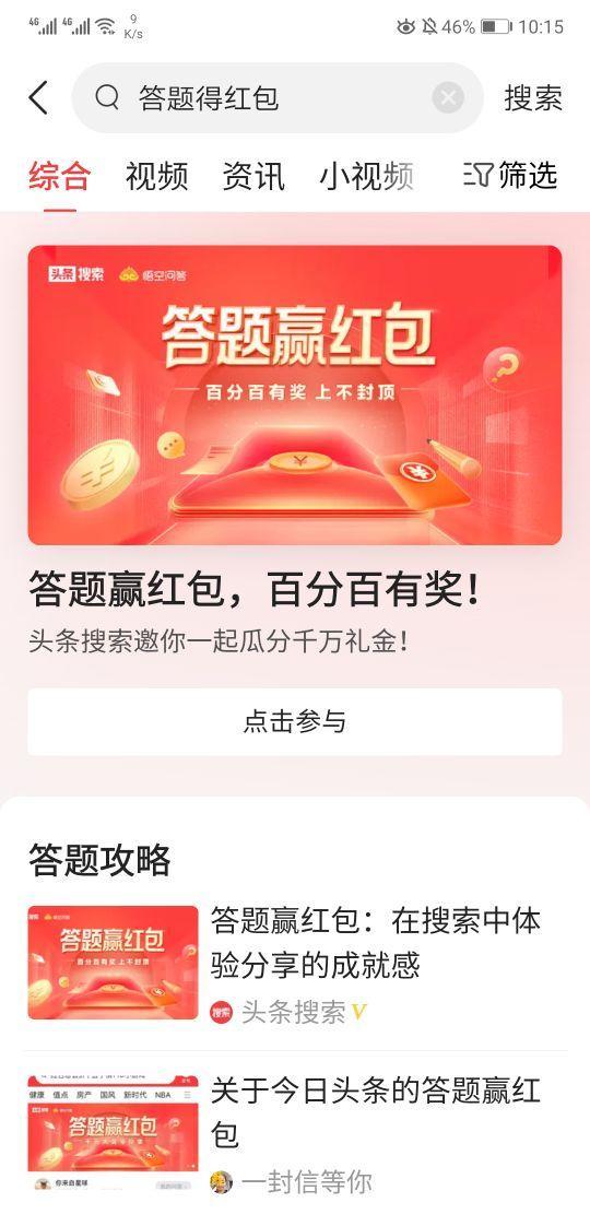 抽奖技巧,给你们分享一个答题抽奖赚红包的方法!