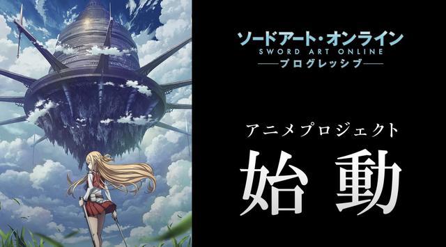 刀剑神域漫画,《刀剑神域》新动画企划预告,艾恩葛朗特篇的攻略过程