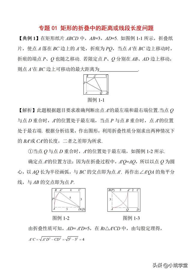 中考数学几何培优:图形变换的18种考法,平移,对称,旋转,翻折