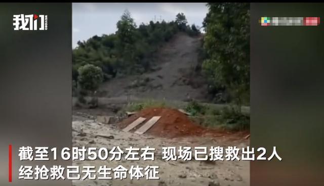 福建福安溜方压埋民房已2人死亡 当地组织200多人现场救援
