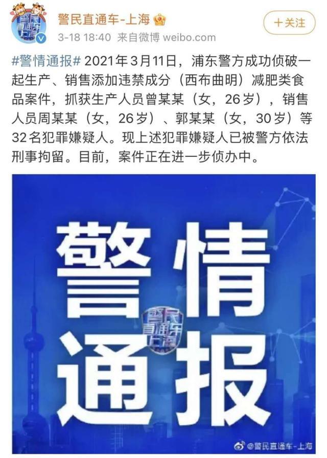 网络营销论文,郭美美又被捕了!她卖的减肥食品,吃了或可要命