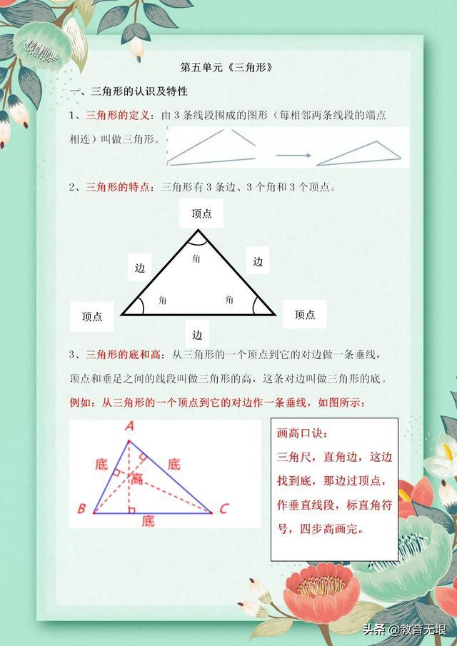 四年级数学:第五单元《三角形》重点知识大全,附单元同步练习