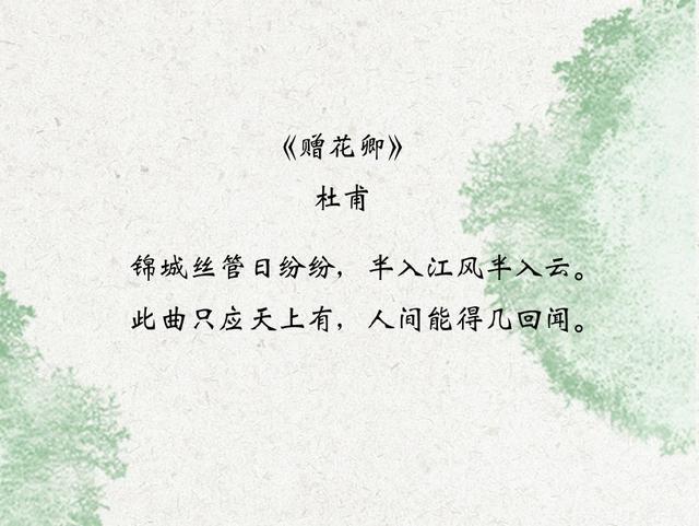 关于对音乐的诗,杜甫最经典的一首诗,将音乐的美妙形容到了极致!