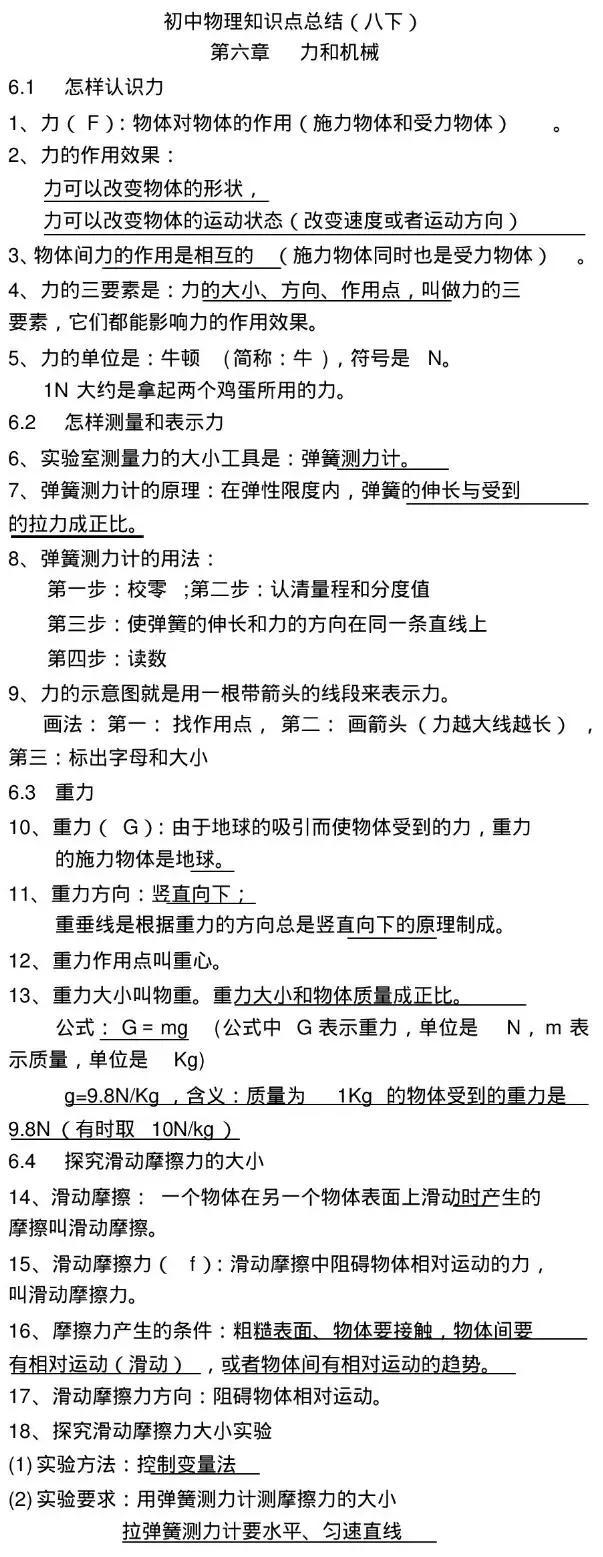 沪粤版八年级物理下知识点总结,是我见过最全的复习资料