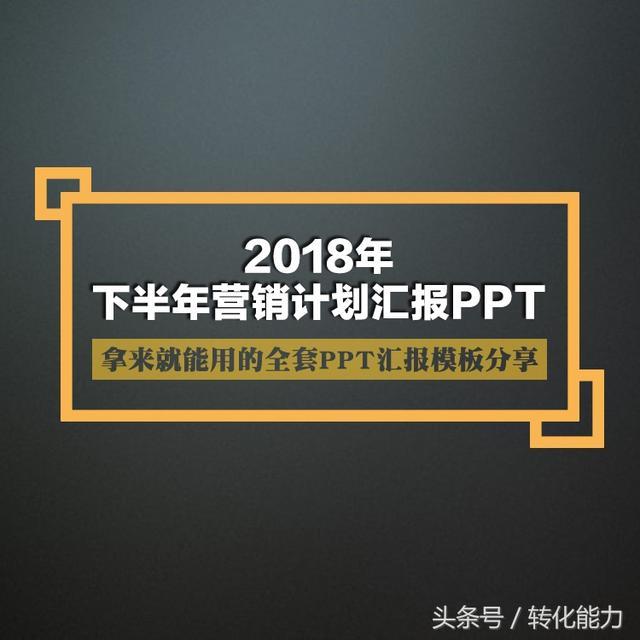 营销策划ppt,2018年下半年营销计划怎么做?拿来就能用的全套PPT汇报模板分享
