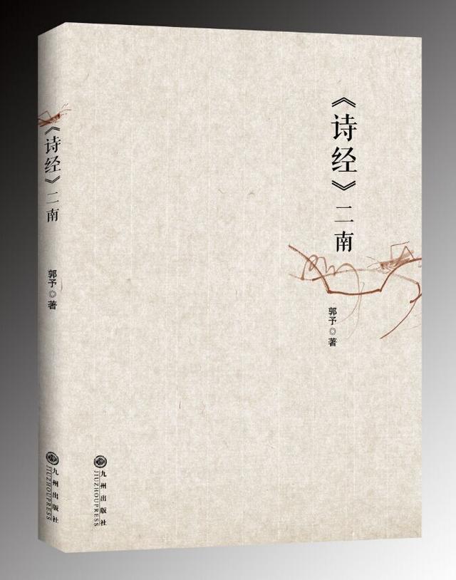 蛰怎么读,《诗经二南》之第5章:《周南·螽斯》