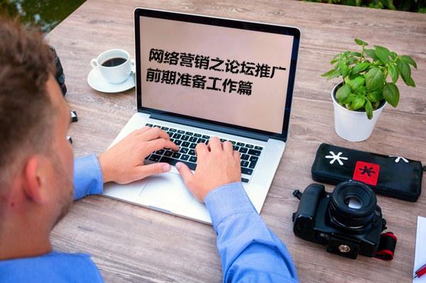 网络营销论坛,网络营销之论坛推广前期准备工作篇