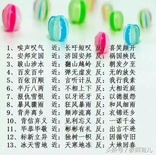近 成语,语文老师:小学必须掌握的100个成语近义词+反义词!非常实用!