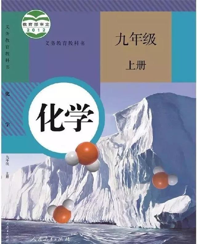 人教版初三化学上册电子课本,暑假抢先看!