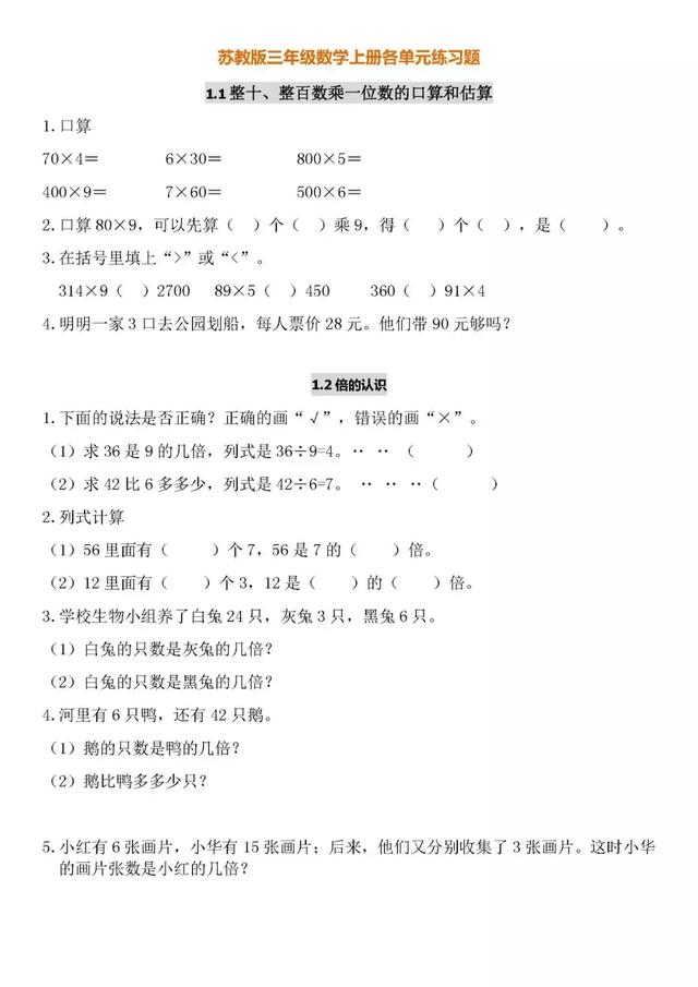 苏教版三年级数学上册各单元同步练习题集(全册)