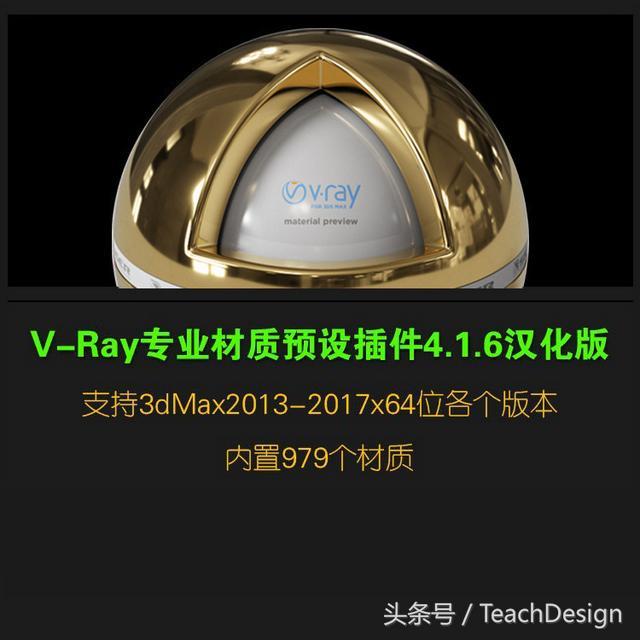 vr材质下载,V-Ray官方材质库插件vmppV4.1.6最新中文汉化版