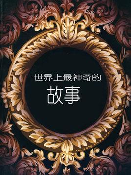 中国民间故事有哪些,你不知道的中国民间故事,一个比一个精彩